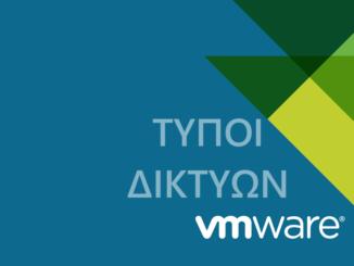 Τύποι και ρυθμίσεις δικτύου στο VMware Workstation
