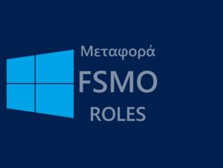 Μεταφορά FSMO ρόλων σε διαφορετικό Domain Controller