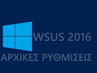 Οι αρχικές ρυθμίσεις στον WSUS 2016